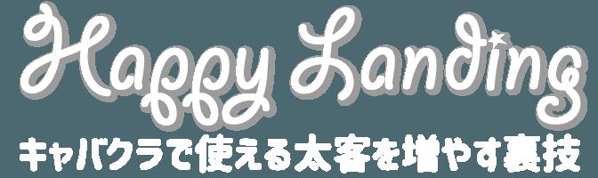 ハッピーランディング~キャバクラで使える太客を増やす裏技~